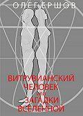 Олег Ершов -Витрувианский Человек или Загадки Вселенной