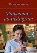 Маргарита Акулич -Маркетинг на Instagram