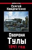 Сергей Кондратенко -Оборона Тулы. 1941 год