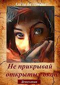 Алена Бессонова -Не прикрывай открытых окон. Детектив