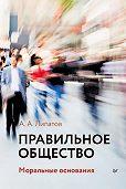 Хальварт Шрадер, Андрей Липатов, А. Громова, Алла Купрейченко - Правильное общество