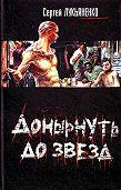Сергей Лукьяненко -Очень важный груз