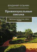 Владимир Кузьмин - Провинциальные письма