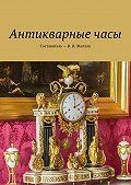 В. Жиглов -Антикварныечасы