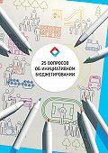 Коллектив авторов -25 Вопросов об инициативном бюджетировании: учебное пособие