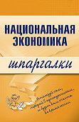 Антон Николаевич Кошелев -Национальная экономика