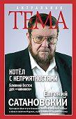 Евгений Сатановский - Котёл с неприятностями. Ближний Восток для «чайников»