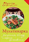 Е. Левашева -Мультиварка. Рецепты блюд и секреты приготовления