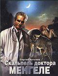 Сергей Антонов -Скальпель доктора Менгеле