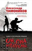 Александр Тамоников -Он, она и патроны
