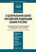 Ю. В. Сапожникова -Комментарий к Федеральному закону от 10 июля 2002г.№86-ФЗ «О Центральном банке Российской Федерации (Банке России)» (постатейный)