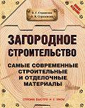 Ольга Страшнова -Загородное строительство. Самые современные строительные и отделочные материалы