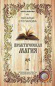 Наталья Ивановна Степанова -Практическая магия
