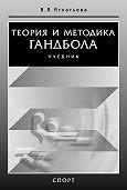 Валентина Яковлевна Игнатьева -Теория и методика гандбола