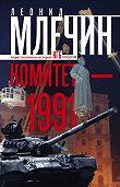 Леонид Млечин -Комитет-1991. Нерассказанная история КГБ России