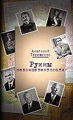 Анатолий Терещенко -Руины некомпетентности