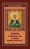 В. Шевченко -Молитвы на благополучие и удачу. Изменение жизненных обстоятельств
