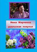Сергей Юровских -Нина Алексеевна Марченко – уральская певунья