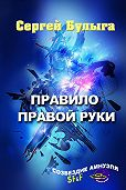 Сергей Булыга -Правило правой руки (сборник)