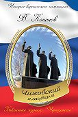 Валерий Кононов -Мемориальный комплекс «Чижовский плацдарм»