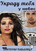 Виктория Падалица -Украду тебя у небес