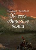 Владимир Лиштванов -Одиссея одинокого волка