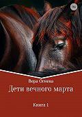Вера Огнева -Дети вечного марта