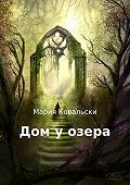 Maria Kowalsky -Дом у озера