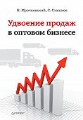 Николай Мрочковский -Удвоение продаж в оптовом бизнесе