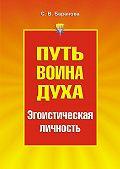 Светлана Васильевна Баранова -Путь Воина Духа.Том III. Эгоистическая личность