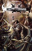 Тимур Рымжанов - Игры чудовищ