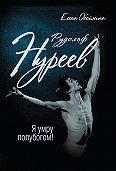 Елена Обоймина -Рудольф Нуреев. Я умру полубогом!