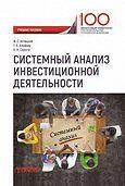 Георгий Клейнер -Системный анализ инвестиционной деятельности