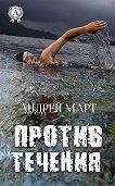 Андрей Март -Против течения