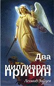Леонид Зайцев -Два миллиарда причин