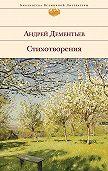 Андрей Дементьев - Стихотворения