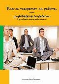 Елена Игнатьева -Как не «сгореть» на работе, или управление стрессом в условиях многозадачности