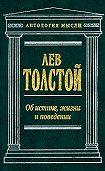 Лев Толстой -Об истине, жизни и поведении