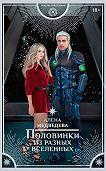 Алёна Медведева -Половинки из разных вселенных
