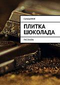 Сандаария  - Плитка шоколада