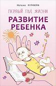 Наталья Кулакова -Развитие ребенка. Первый год жизни. Практический курс для родителей