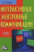 Феликс Шарков - Интерактивные электронные коммуникации