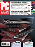 PC Magazine/RE -Журнал PC Magazine/RE №9/2012