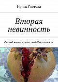 Ирина Глотова -Вторая невинность. Способ жизни причастный Подлинности