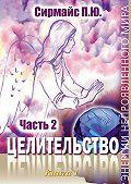 Павел Сирмайс -Целительство. Книга1. Часть 2