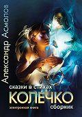 Александр Асмолов - Колечко. Сказки в стихах
