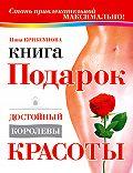 Инна Криксунова -Книга-подарок, достойный королевы красоты