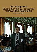 Олег Васильевич Северюхин -Организация бизнес-контактов с зарубежными партнерами