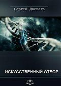 Сергей Джевага -Искусственный отбор