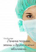 Олег Димитров -Лечение псориаза, экземы и других кожных заболеваний